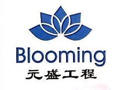 四川元盛建筑工程有限公司 最新采购和商业信息