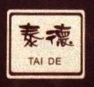 深圳市泰德建筑工程有限公司 最新采购和商业信息