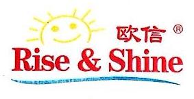 深圳市欧信进出口有限公司 最新采购和商业信息