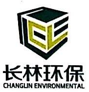 陕西长林环保节能科技发展有限公司