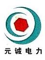 无锡元诚电力建设有限公司 最新采购和商业信息