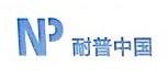 沈阳耐普环保材料有限公司 最新采购和商业信息