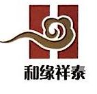 唐山市和缘祥泰酒业有限公司