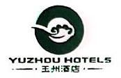惠州市玉州大酒店有限公司 最新采购和商业信息