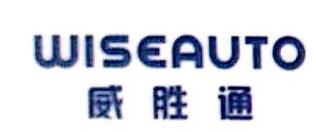 深圳威胜通自动化设备有限公司 最新采购和商业信息