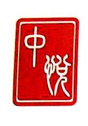 宁波中悦国际贸易有限公司