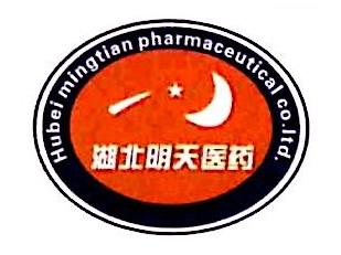 湖北明天医药有限责任公司 最新采购和商业信息