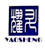 深圳市耀升胶粘制品有限公司 最新采购和商业信息
