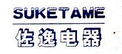 上海佐逸电器有限公司