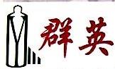 慈溪市群英气体有限公司 最新采购和商业信息
