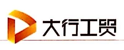 永康市大行工贸有限公司 最新采购和商业信息