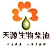 湖南天源生物质能源有限公司 最新采购和商业信息
