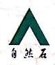 杭州桐庐诚信景石制作有限公司