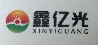 深圳鑫亿光科技有限公司 最新采购和商业信息
