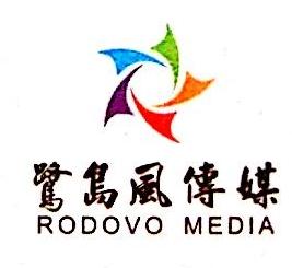 厦门鹭岛风文化传媒有限公司 最新采购和商业信息