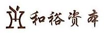 和裕(北京)资产管理有限公司