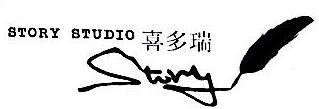 北京喜多瑞文化经纪有限公司 最新采购和商业信息