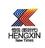 河南新时代房地产估价咨询有限公司 最新采购和商业信息