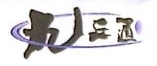 上海九丘通文化传播有限公司 最新采购和商业信息