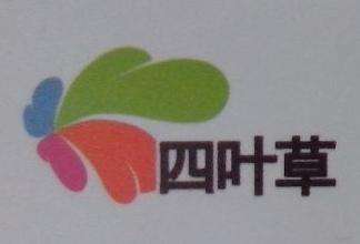天津市四叶草物业服务有限公司 最新采购和商业信息
