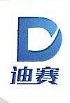 山东迪赛机电有限公司 最新采购和商业信息