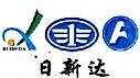 青岛日新瑞祥商贸有限公司 最新采购和商业信息