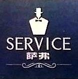 广州市萨弗物业管理有限公司东莞分公司 最新采购和商业信息