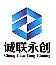 北京诚联永创科技有限公司 最新采购和商业信息
