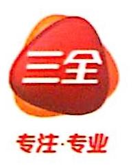 南宁三全食品有限公司 最新采购和商业信息