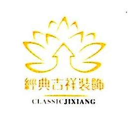 许昌经典吉祥装饰工程有限公司 最新采购和商业信息