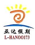 三亚亚达假期旅行社有限公司广州分公司 最新采购和商业信息