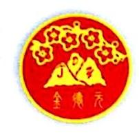晋城市金德元商贸有限公司 最新采购和商业信息