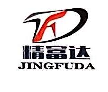 济南精富达商贸有限公司 最新采购和商业信息