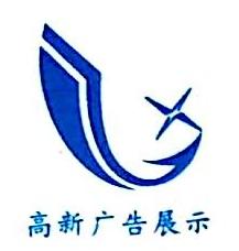南昌高新广告展览展示有限公司
