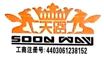 深圳市新天路国际货运代理有限公司 最新采购和商业信息