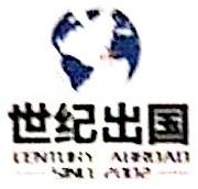 沈阳世纪出国咨询服务有限公司 最新采购和商业信息