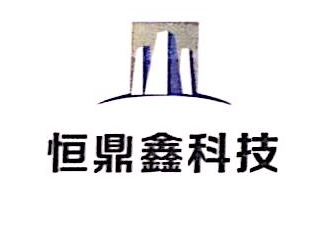 深圳市恒鼎鑫科技有限公司 最新采购和商业信息