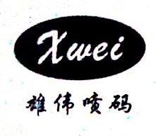 南昌雄伟科技有限公司 最新采购和商业信息