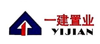 郑州一建置业有限公司