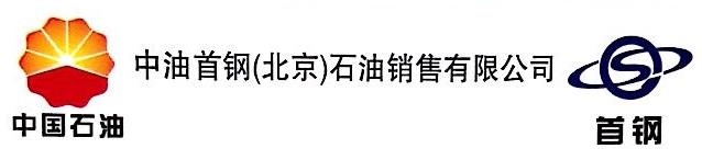 中油首钢(北京)石油销售有限公司