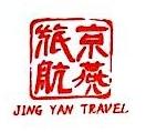 上海京燕国际旅行社有限公司 最新采购和商业信息