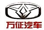 贵州万征汽车技术有限责任公司
