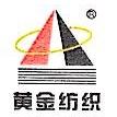 绍兴黄金纺织有限公司 最新采购和商业信息