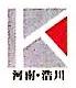 河南浩川建筑工程有限公司 最新采购和商业信息