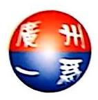 广州一为科仪有限公司 最新采购和商业信息