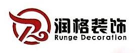 广州润格装饰工程有限公司