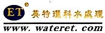 北京英特环科水处理工程设备有限公司 最新采购和商业信息