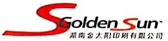 湖南金太阳印刷有限公司 最新采购和商业信息