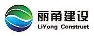 宁波丽甬市政园林建设有限公司 最新采购和商业信息