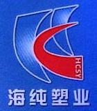 温州海纯塑业有限公司 最新采购和商业信息